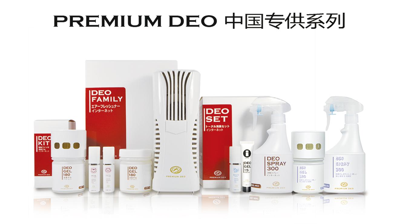 premiumDEOCN15N